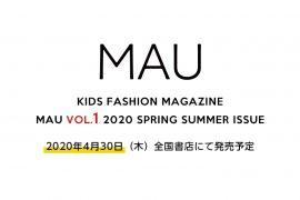 MAU vol.1 2020 SPRING SUMMER ISSUE 2020年4月30日(木)全国書店にて発売予定