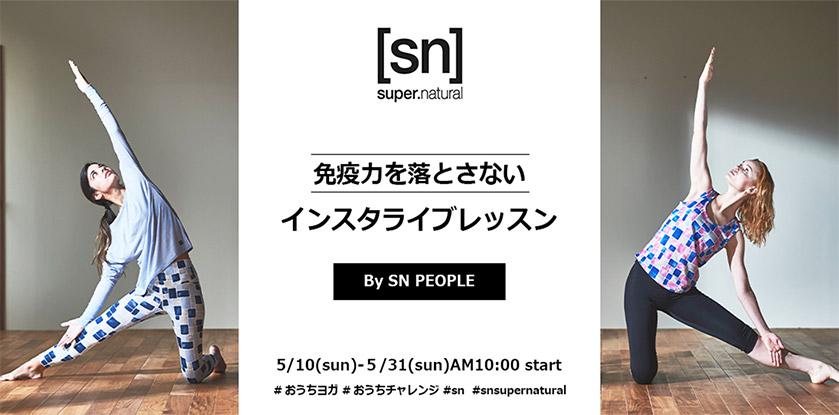 【SN People Presents】 コロナに負けるな!自宅でもできる簡単ストレッチ・ヨガレッスン!