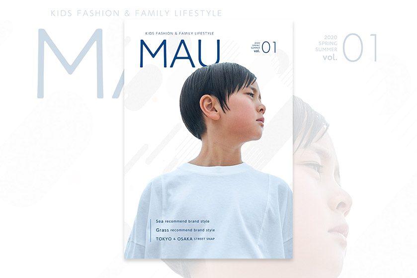 KIDS FASHION MAGAZINE MAU VOL.1 2020 SPRING SUMMER 5月18日(月)全国書店にて発売