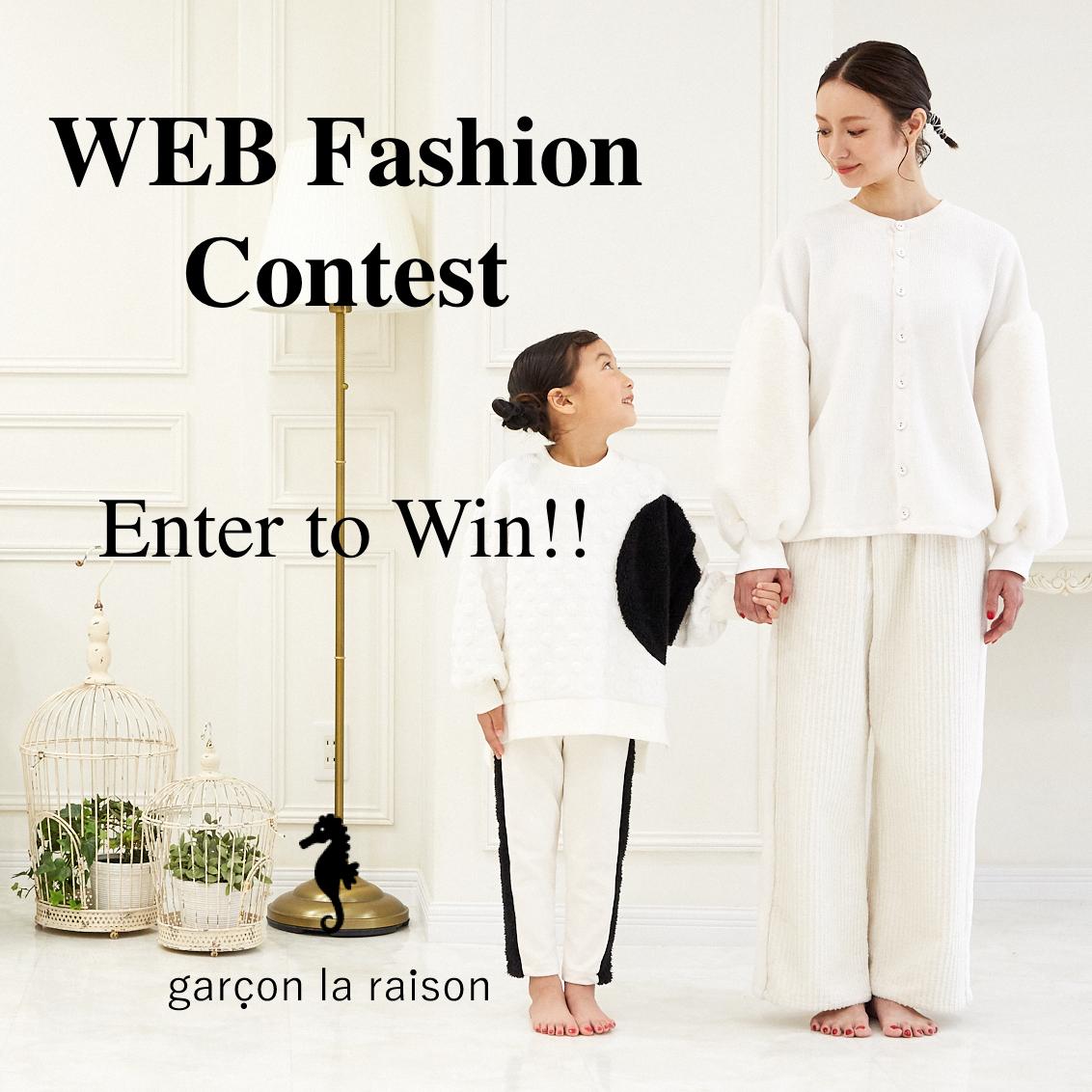 """大人気キッズブランド『ギャルソン ラ レゾン』 ウェブファッションコンテスト開催 """"garcon la raison WEB Fashion Contest"""" 2020年5月18日(月)~6月1日(月)"""