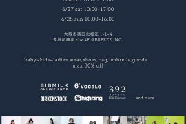 bibmilk the SALE開催!