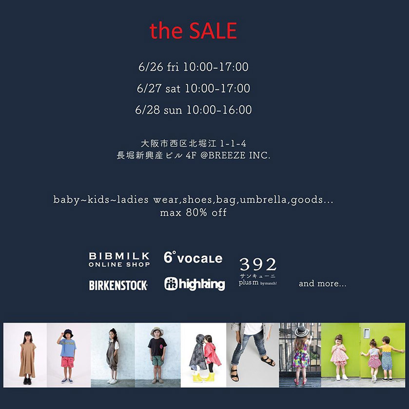 bibmilk the SALE開催!