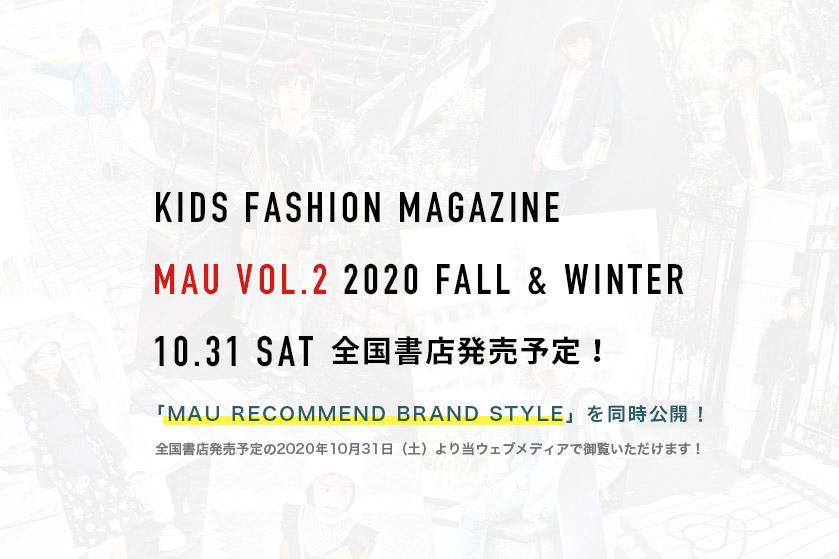 MAU vol.2 2020 FALL & WINTER 2020年10月31日(土)全国書店発売予定