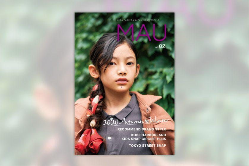 KIDS FASHION MAGAZINE MAU VOL.2 2020 AUTUMN WINTER 10月31日(土)全国書店にて発売