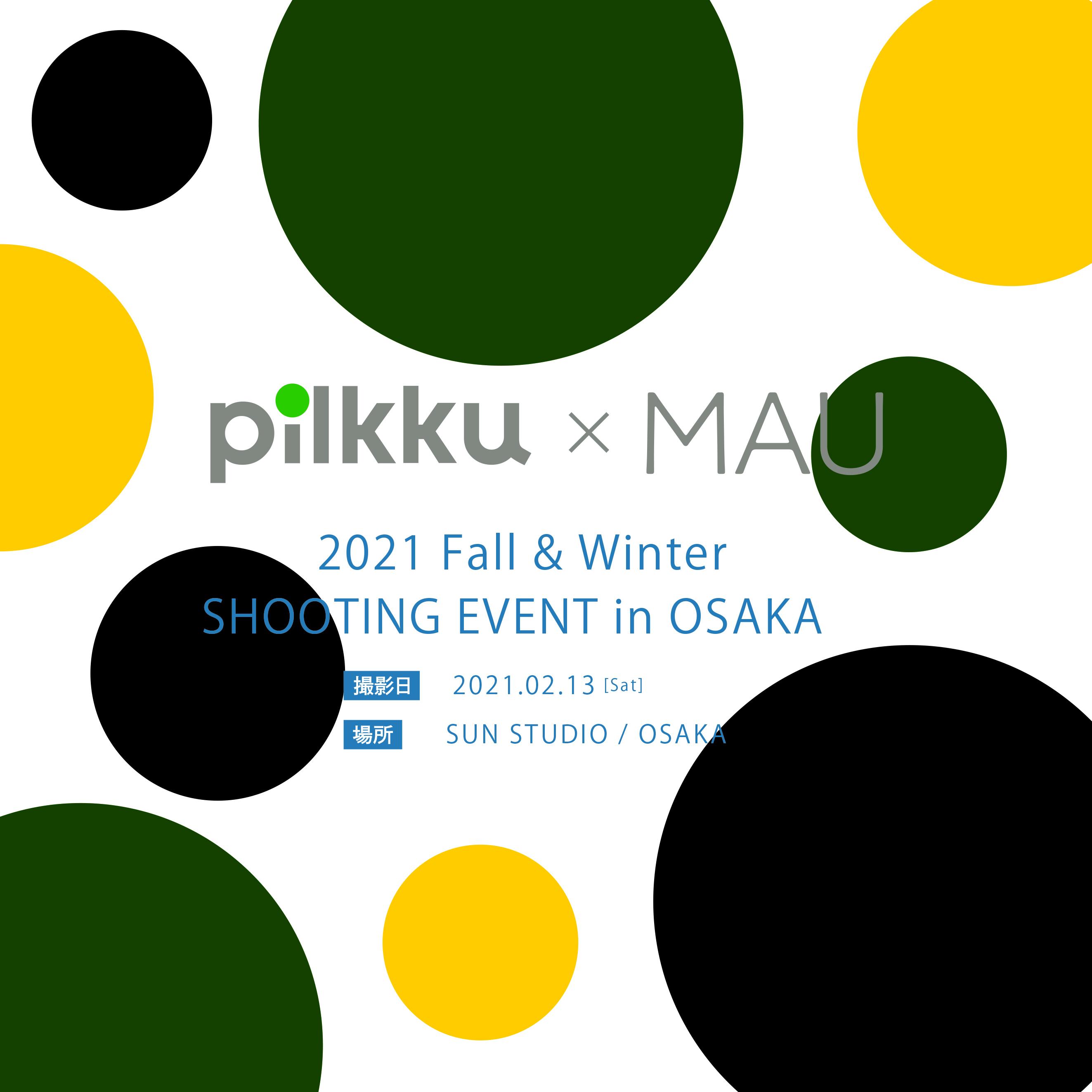 pilkku×MAU 2021 Fall & Winter SHOOTING EVENT 第2弾 2021年2月13日(土)大阪開催決定