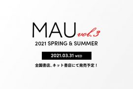 MAU vol.3 2021 SPRING & SUMMER 2021年3月31日(水)全国書店、ネット書店にて発売
