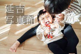 マウでもおなじみ大人気フォトグラファー延吉直人<br />ファン待望のフォトスタジオ『延吉写真館』