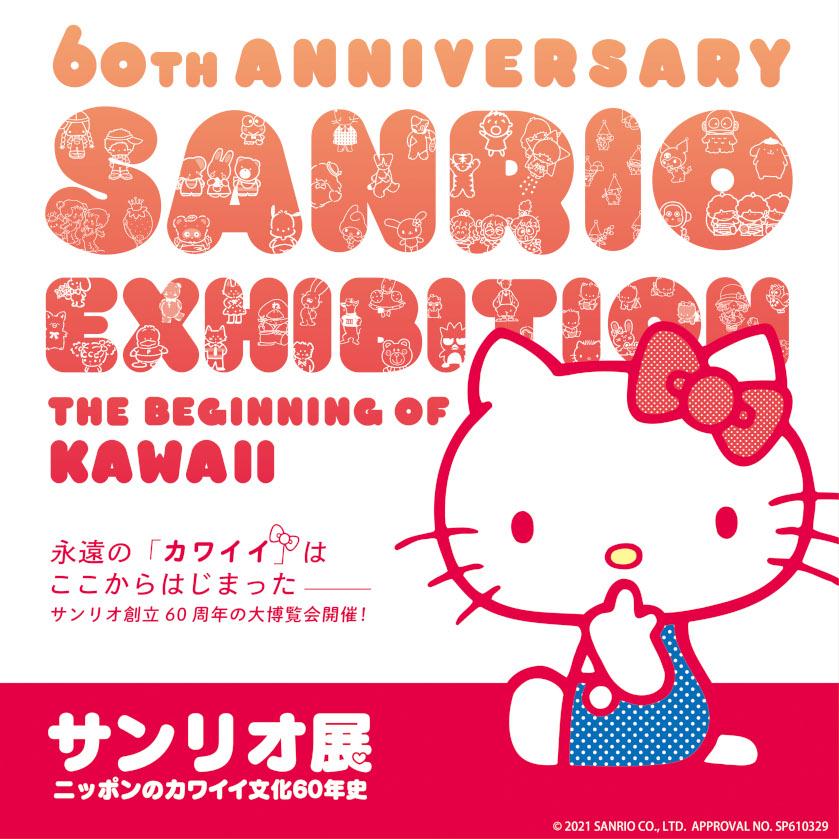 親子で楽しめる展示物が盛りだくさん! かわいいキャラクターたちに出会える「サンリオ展 ニッポンのカワイイ文化60年史」開催