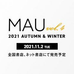 MAU vol.4 2021 AUTUMN & WINTER 2021年11月2日(火)全国書店、ネット書店にて発売予定