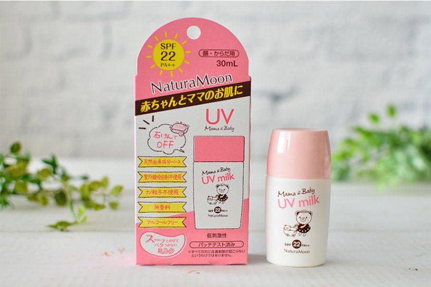 赤ちゃんから敏感肌の大人まで、親子で一緒に使える! 天然由来成分100%日焼け止めクリーム 『NaturaMoon ママ&ベビーUVミルクSPF22++』