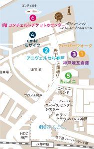 ①〜⑥集合エリアMAP