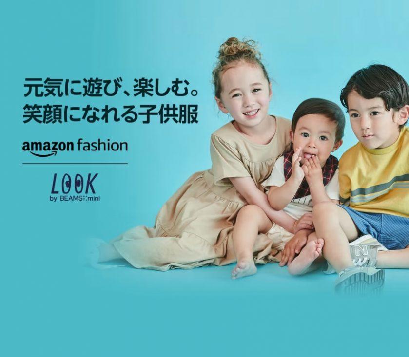 『BEAMS mini』×『Amazon』 元気に遊び、楽しむ。笑顔になれる子供服 「LOOK by BEAMS mini」販売開始!