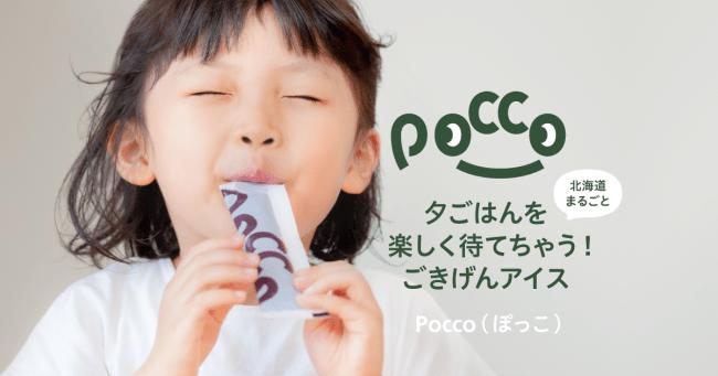 1歳からのおやさいアイス『Pocco (ぽっこ)』 北海道産高品質フルーツだから、おいしい!
