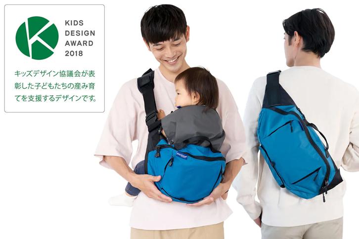 子育てをスムーズに、抱っこもできるパパバッグ。 キッズデザイン賞受賞『papakoso』新シリーズ登場!!