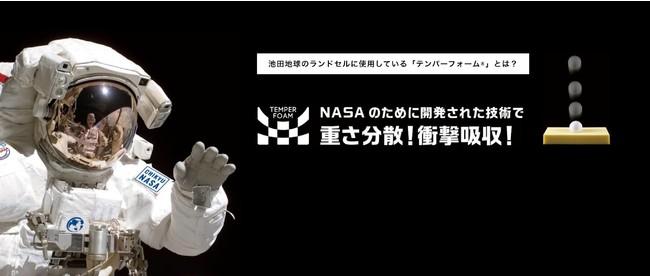 ハイスペック素材『地球NASAランドセル』 2022年度展示予約販売会開催!