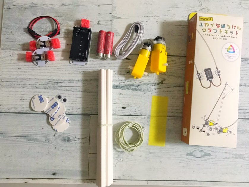 【おうち時間を楽しもう】子どもと一緒にロボットが作れる!ユカイ工学の工作キット「kurikit」がオススメ!