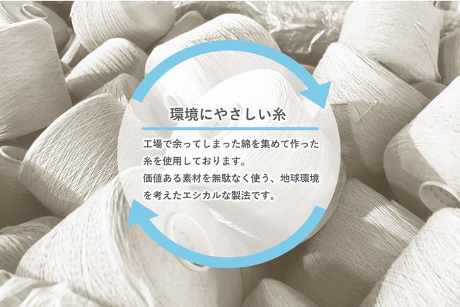 秘密はエシカル製法な糸