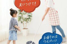 キレイになる、だけじゃない!!家事で育む、親子の力。 『Famikaji』でウチ育を始めよう!