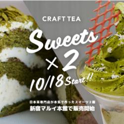 日本茶専門店「CRAFT TEA」が本気で作った、希少茶葉を贅沢に使ったスイーツ。新宿マルイ本館に登場!