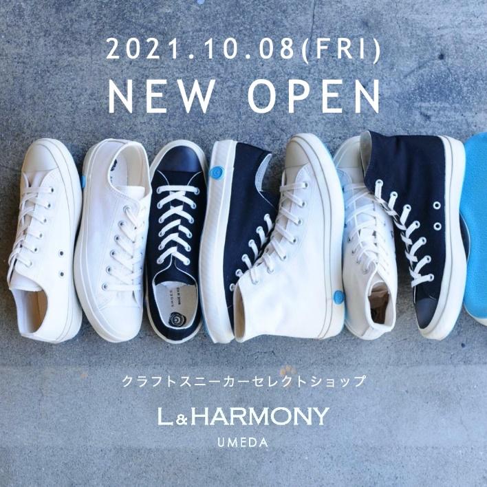 『L&HARMONY梅田店』GRAND OPEN!お気に入りのスニーカーを見つけませんか。