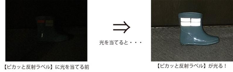 【ピカッと反射ラベル】夜間での反射実験